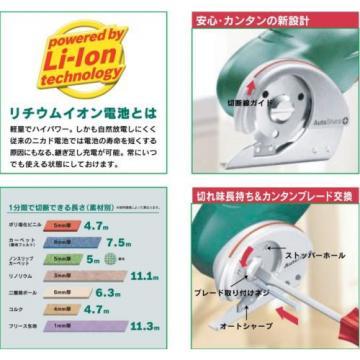 BOSCH Battery Multi-Cutter XEO3 DIY from Japan