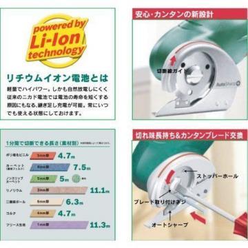 Bosch Bosh Battery Multi-cutter Xeo3 Japan new.