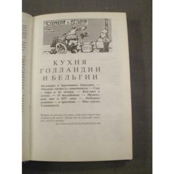 """RUSSIAN COOKBOOK """"AROUND THE WORLD WITH THE 10TH MUSE"""" BY LINDE, KNOBLOH, 1994"""