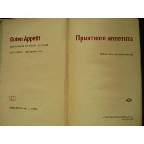 1974 Cookbook GUTEN APPETIT by Linde National Cuisine Culinary Cooking Russian #2 image